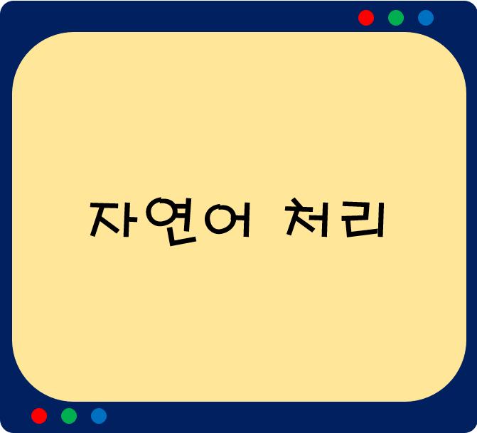 자연어 처리 기술 소개