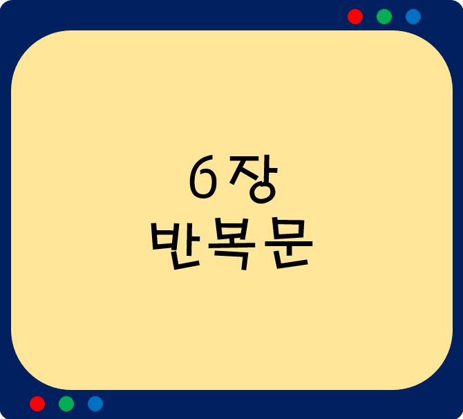 6장.반복문(for, while)