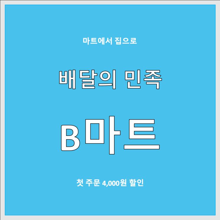 배달의 민족 비마트 첫 구매 후기-B마트 전용 4천 원 할인 쿠폰