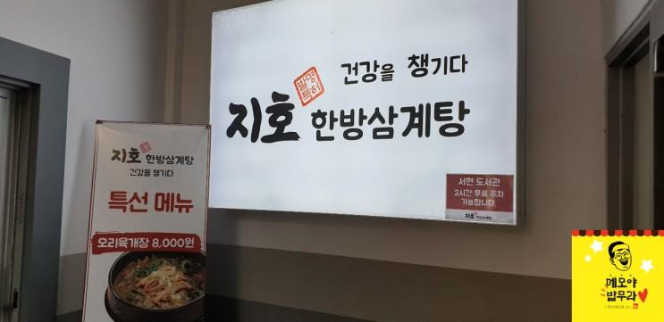 서현역 맛집:) 건강하게 맛있는