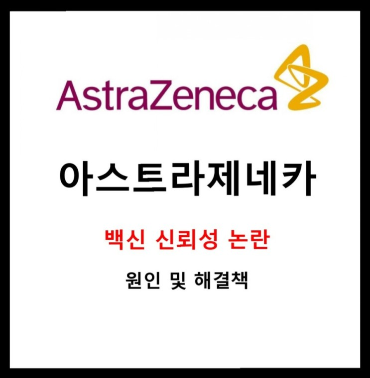 북한 해킹시도 아스트라제네카의 백신 신뢰성 의심과 추가 임상 시험 확대의 결과는