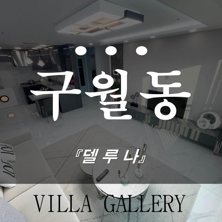 구월동신축 분양 델루나아파트 길병원/아시아드 근접
