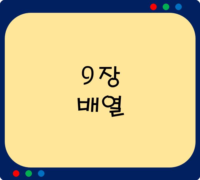 9장.배열(array)