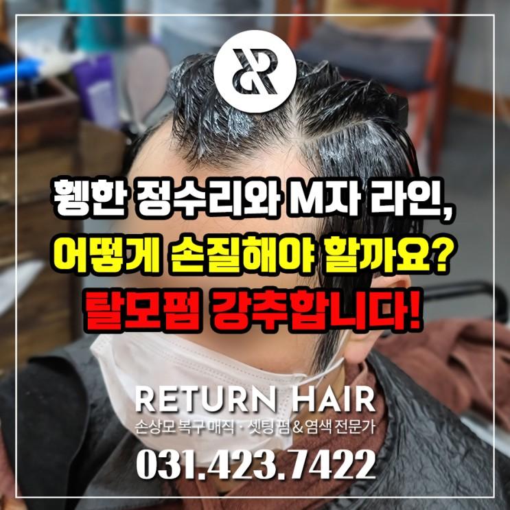 휑한 정수리와 M자 라인, 어떻게 남자 머리 스타일링 하냐고요? 인덕원 미용실 원장이 탈모펌을 알려드립니다.