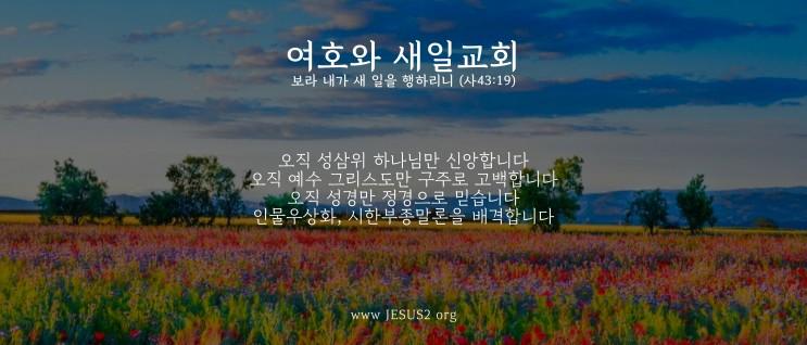 새일교회 조직신학   삼위의 완전성