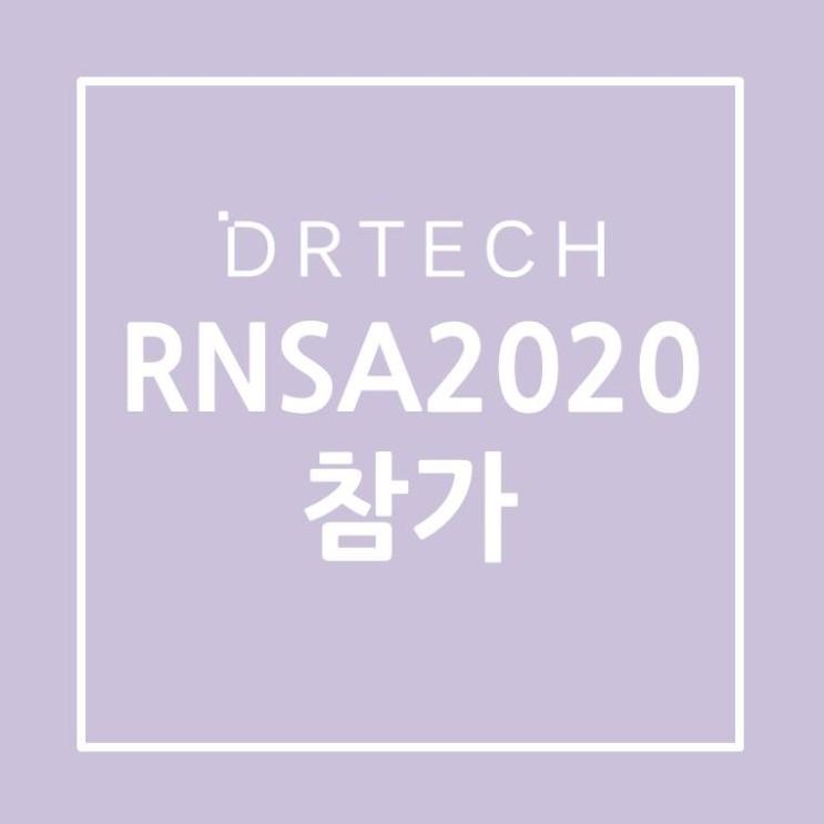 디알텍(DRTECH), RSNA 2020 참가 !