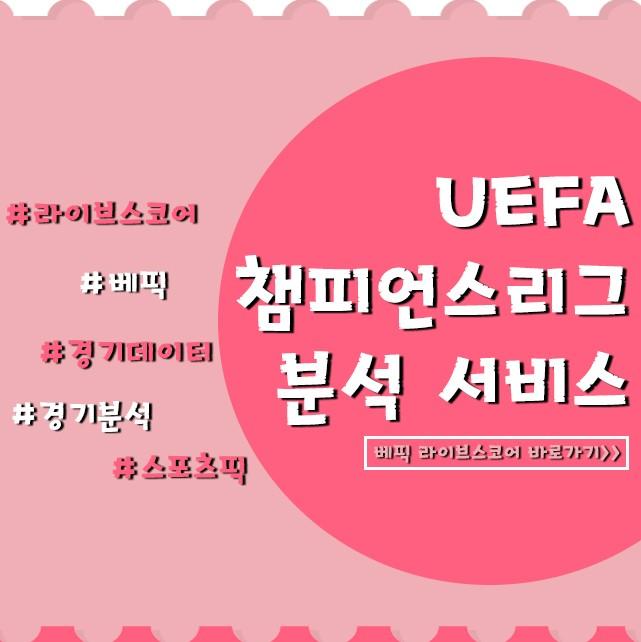 UEFA 챔피언스리그 분석