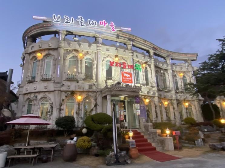 [시흥/물왕저수지]찐보리굴비맛집 '보리굴비마을'