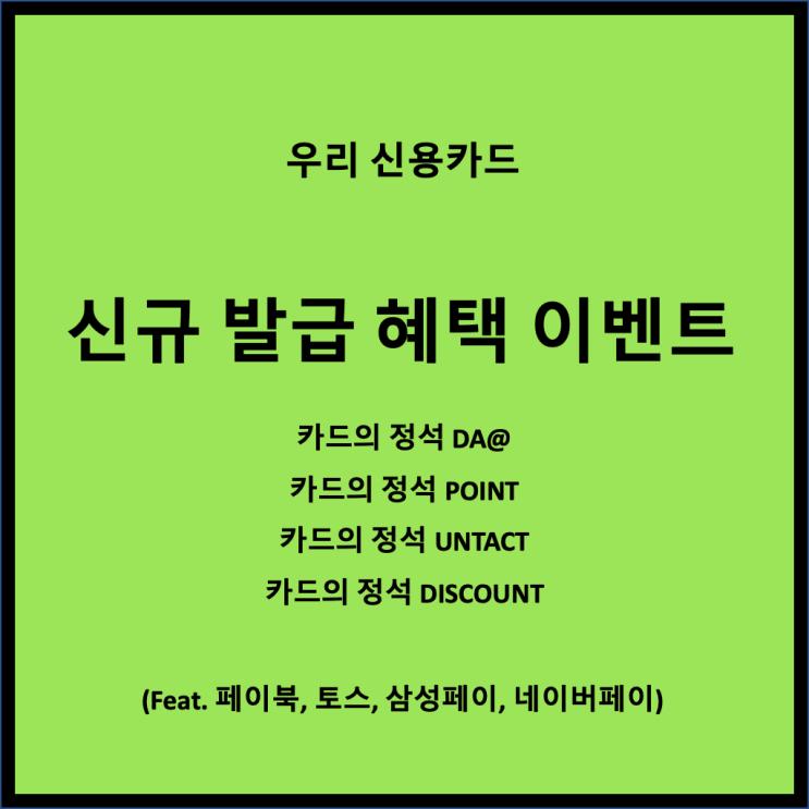 우리카드 신용카드 12월 신규발급 혜택 4곳 비교 - 카드의 정석 시리즈 (Feat. 상품권 구매로 참여하기)