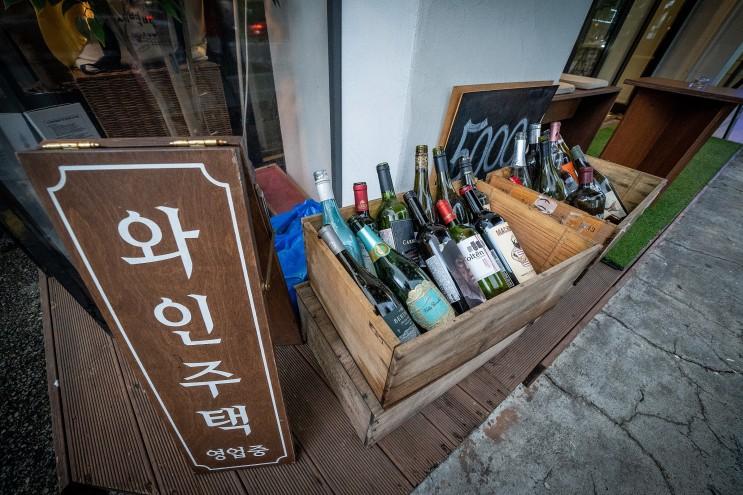 홍대와인바 / 코지하고 합리적인 가격의 캐쥬얼 와인바, 와인주택