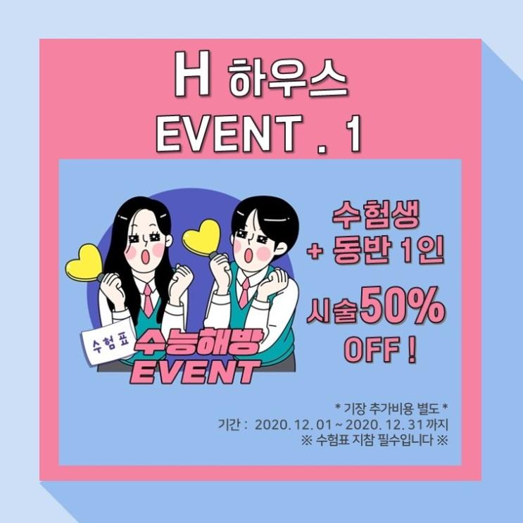 [남양/남양읍미용실]H 하우스 12월 EVENT!!