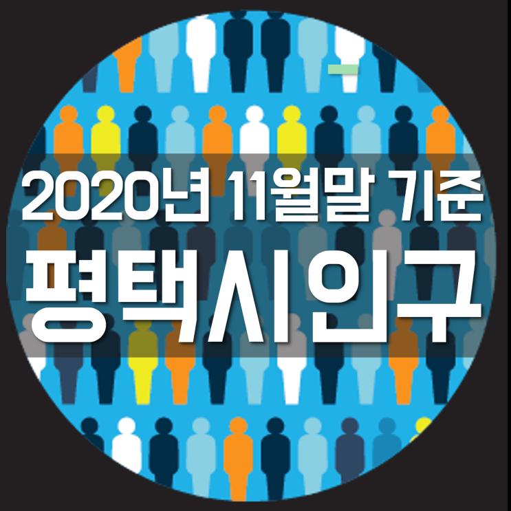 평택투자 10년을 바라보고 기대할 수 있다 ! (2020년 11월말 경기도 평택시 인구수)