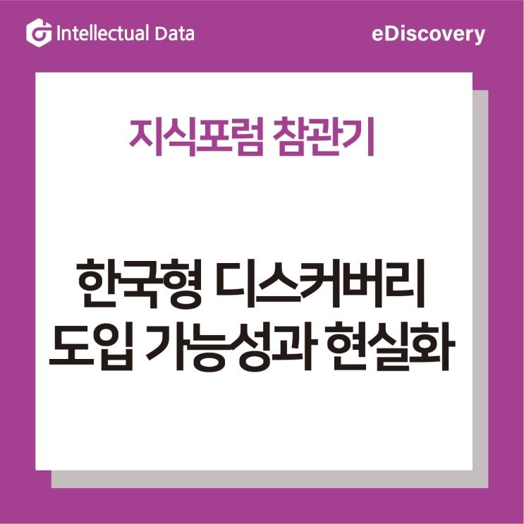 한국형 디스커버리(Discovery) 지식재산 포럼 참관기