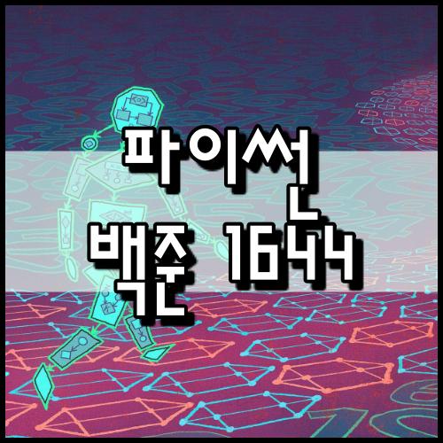 [파이썬]백준 1644번: 소수의 연속합
