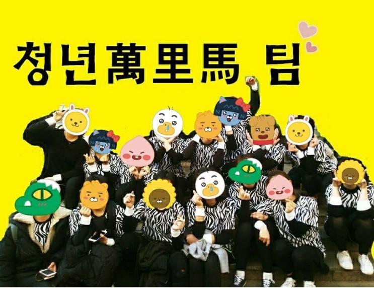 빛과진리교회 청년들의 건강한 크리스천문화 만들기 _ 에어로빅편(feat.청년만리마팀)