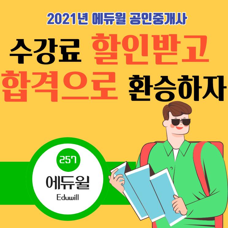 [가산디지털단지 공인중개사학원] 공인중개사 수강료 할인받고 합격으로 환승하자! - 2021 에듀윌