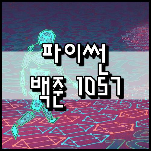 [파이썬]백준 1057번: 토너먼트