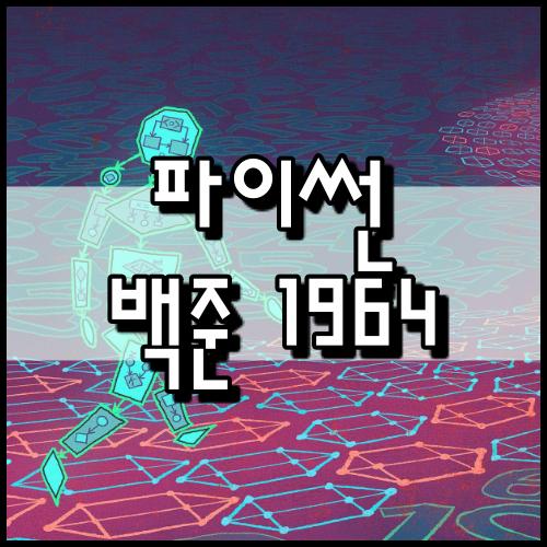 [파이썬]백준 1964번: 오각형, 오각형, 오각형...