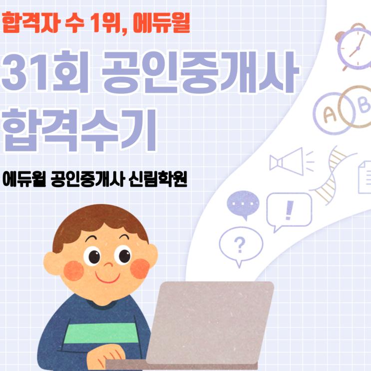 [구로역 공인중개사학원] 31회 에듀윌 공인중개사 합격수기