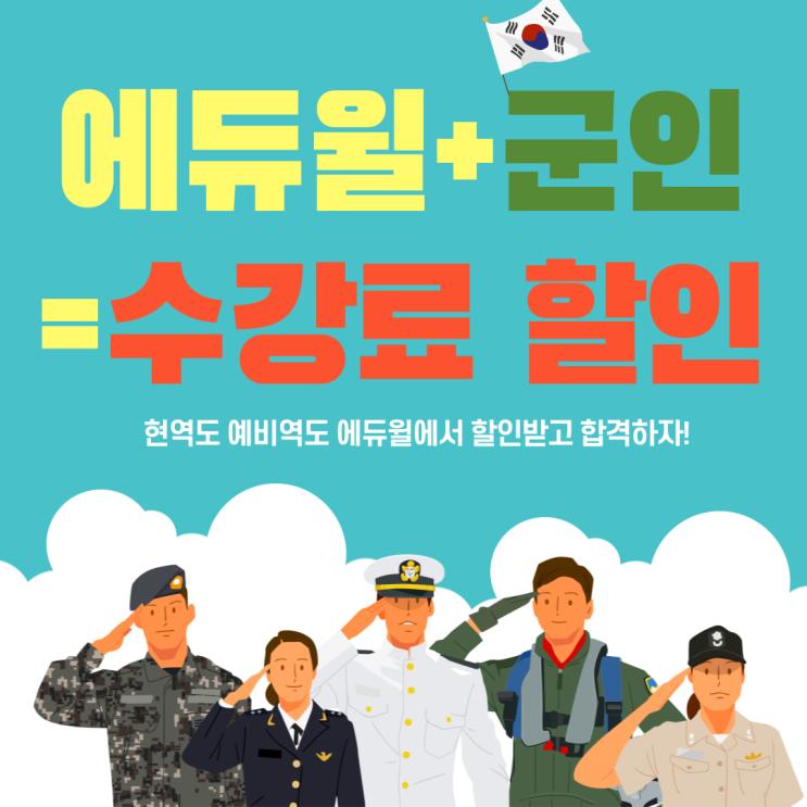 [흑석 공인중개사학원] 현역&예비역 군인할인 받고 에듀윌에서 합격하자!