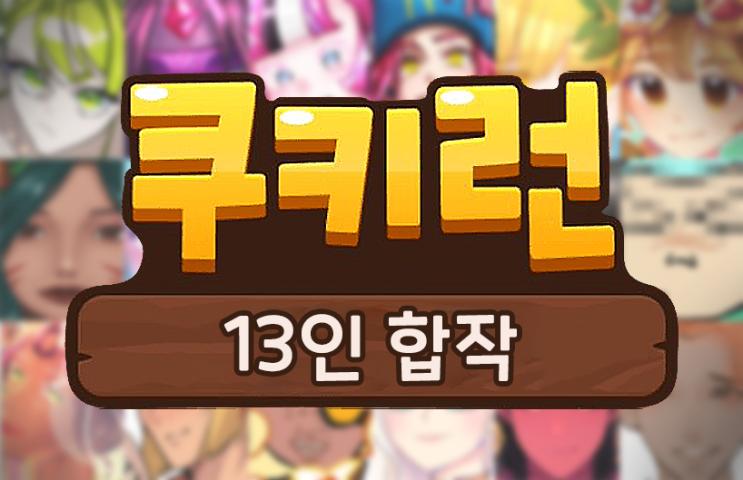 쿠키런 13인 합작 공개