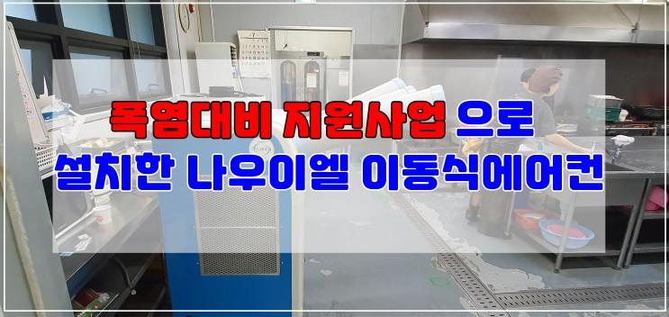 산업용이동식에어컨- 폭염재난 지원사업으로 설치사례  [NEC-3015D]