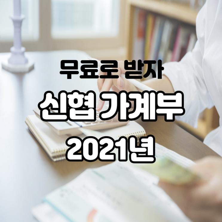 2021년 신협 가계부 달력 무료로 받고 돈 관리를 한눈에 정리해 보아요