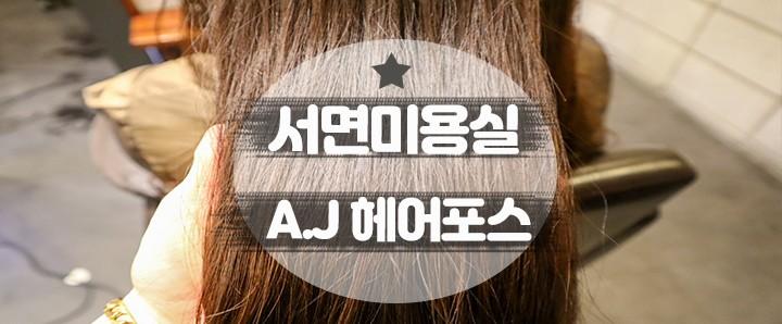 [서면] 미역보다 매끈한 머릿결을 가지고 싶다면 주목하세요 : 서면 미용실 A.J 헤어 포스(feat. 스페셜 클리닉)