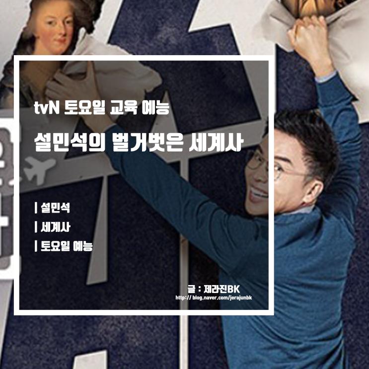 설민석의 벌거벗은 세계사 tvN 토요일 새로운 교육 예능