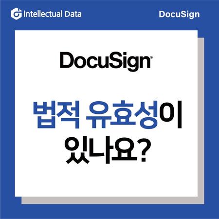 DocuSign(도큐사인) 전자서명, 법적 유효성을 가지고 있나요?