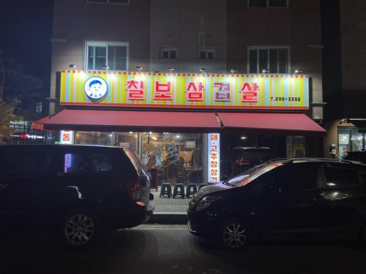 [수원/금곡동] 호매실동 냉동삼겹살 맛집 '솔이네 칠보삼겹살'