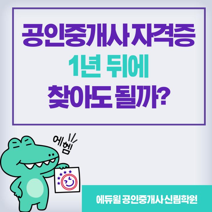 [서울역 공인중개사학원] 공인중개사 자격증, 1년 뒤에 찾아도 될까?