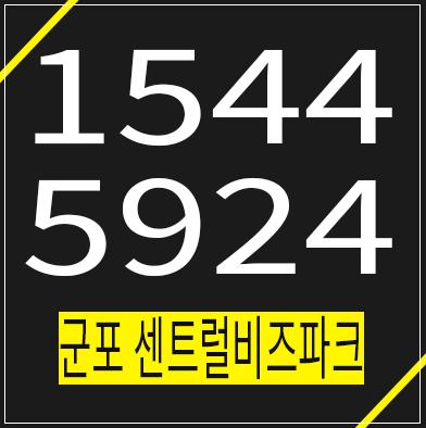 군포 센트럴비즈파크 지식산업센터 투자 분양가 정보