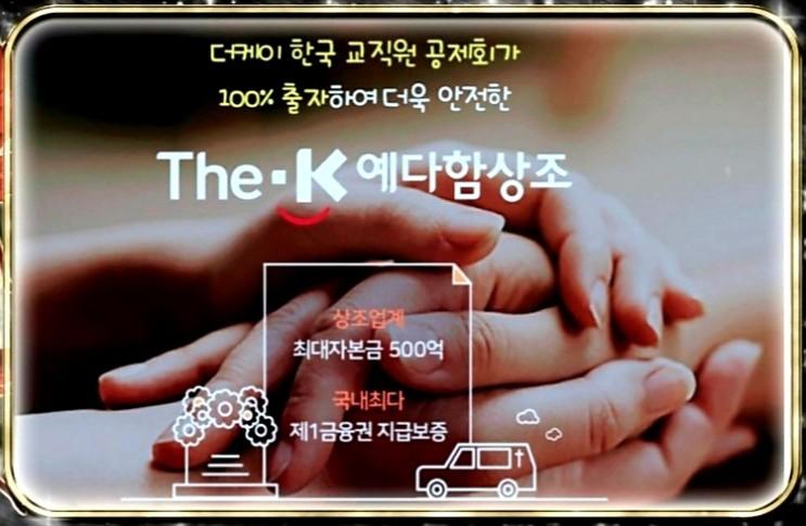 예다함 상조 온라인 가입 이벤트