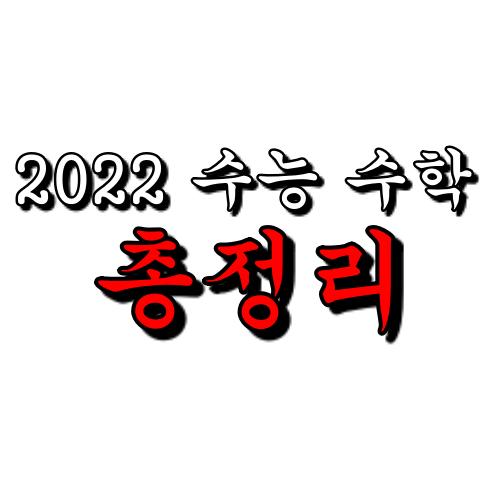 2022학년도 수능 : 수학 무엇이 바뀌었을까? 총정리! + 예시문항