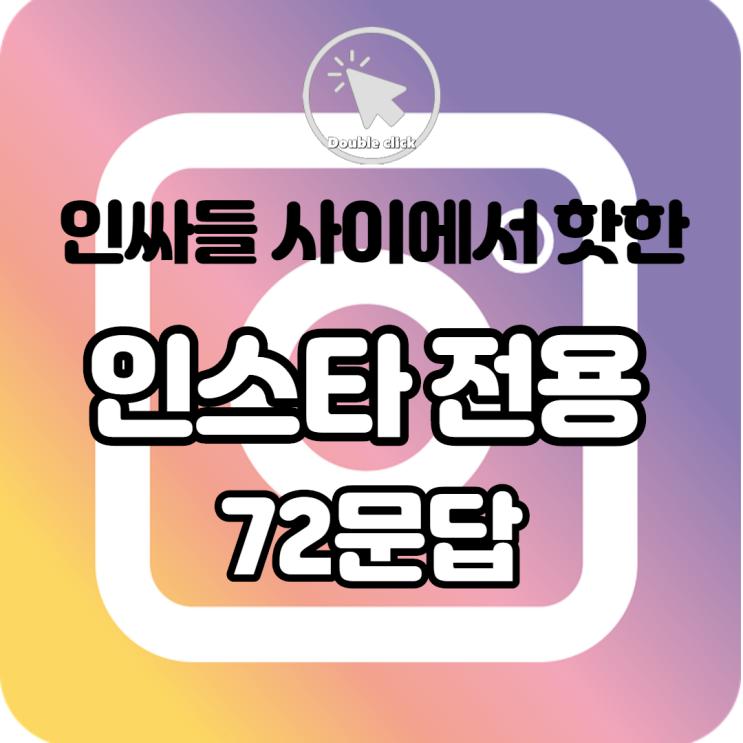 인싸들 사이에서 핫한 인스타 전용 72문답 싸이월드 갬성 나와라