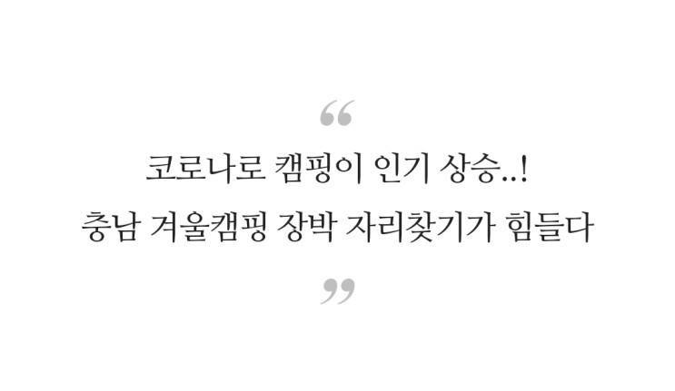천안/아산 겨울캠핑 장박 알아보기 :: 벌써 다 찼다니!