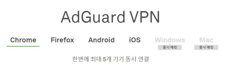 데스크탑 Adguard VPN 리뷰 (ExpressVPN 속도 비교)