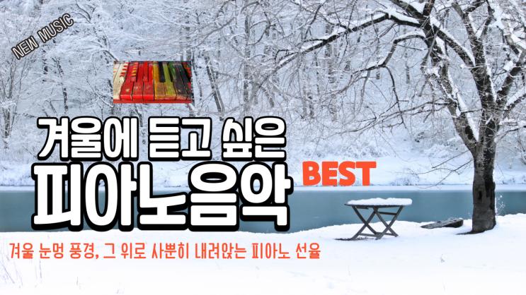 겨울에 듣기 좋은 음악, 겨울 설경과 잘 어울리는 ARTLIST 피아노 음악