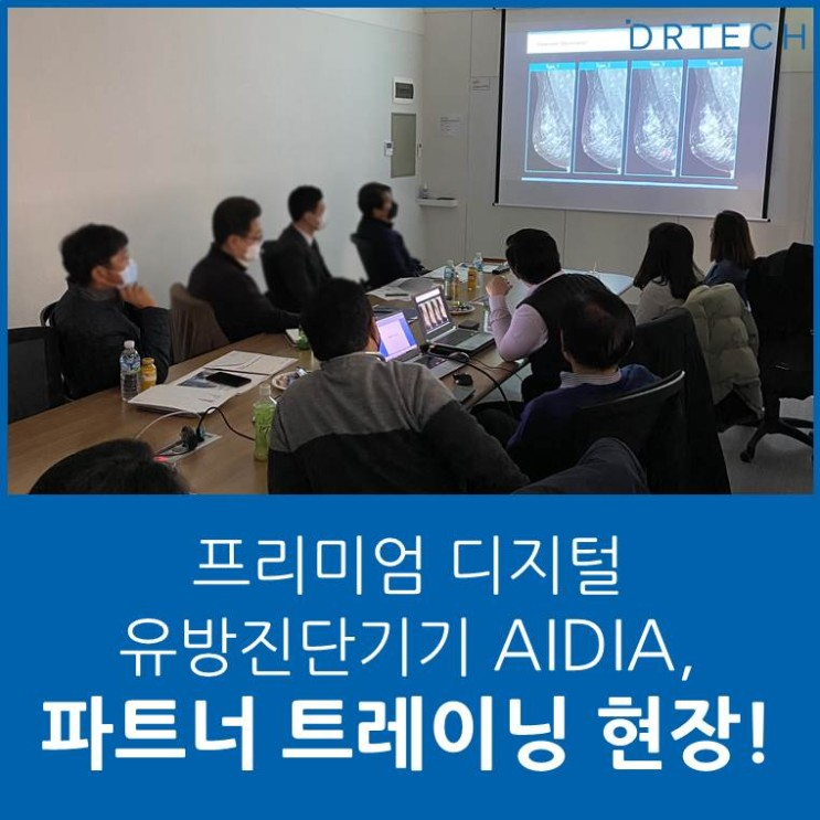 프리미엄 디지털 유방진단기기 AIDIA, 파트너 트레이닝 현장!