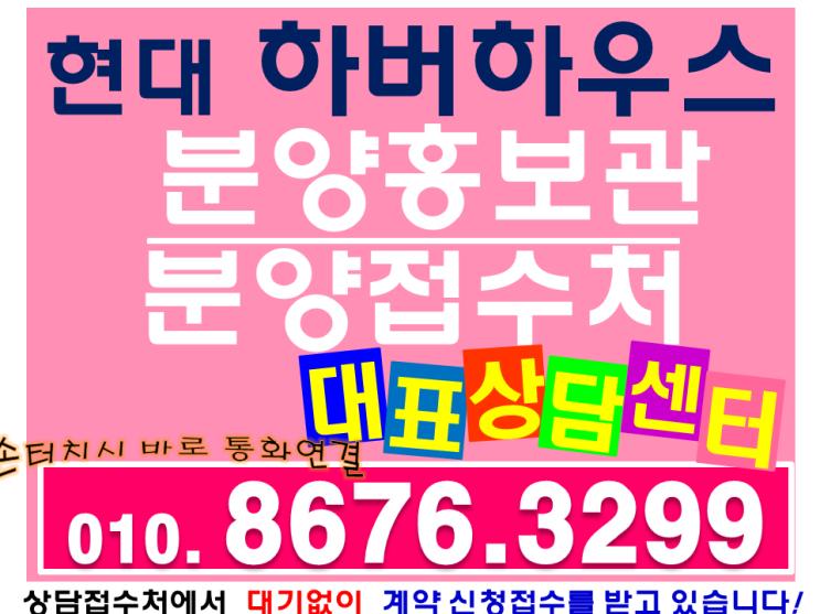 힐스테이트 하버하우스 인천 분양홍보관 최신 공급정보 확인