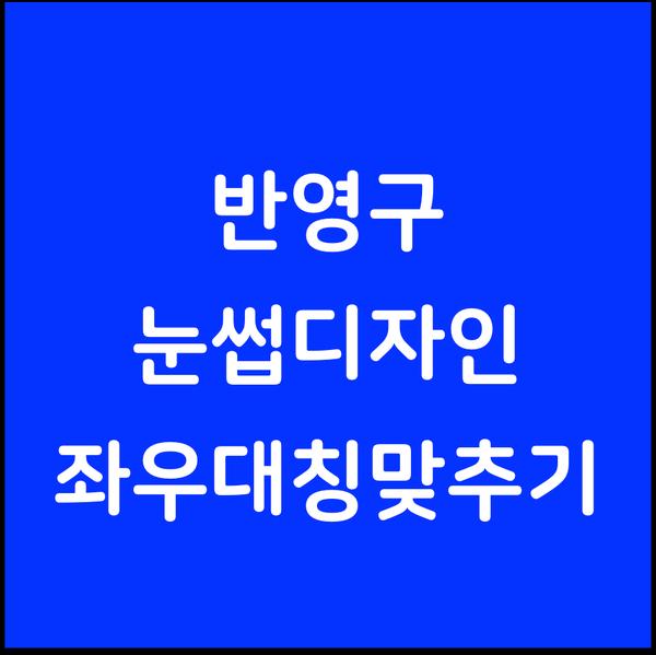 눈썹문신 눈썹디자인 좌우대칭 맞추기!