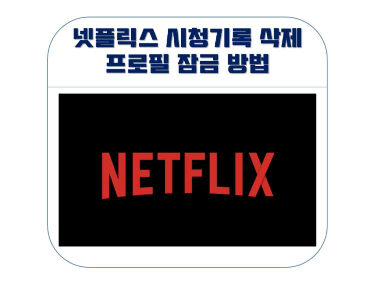 넷플릭스 시청기록 삭제와 프로필 잠금 방법