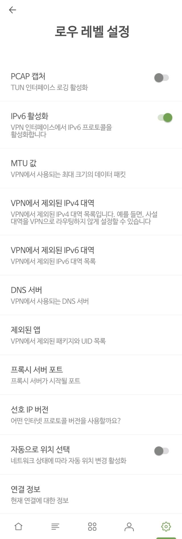 안드로이드 Adguard VPN (대체 불가능?)