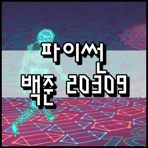 [파이썬]백준 20309번: 트리플 소트