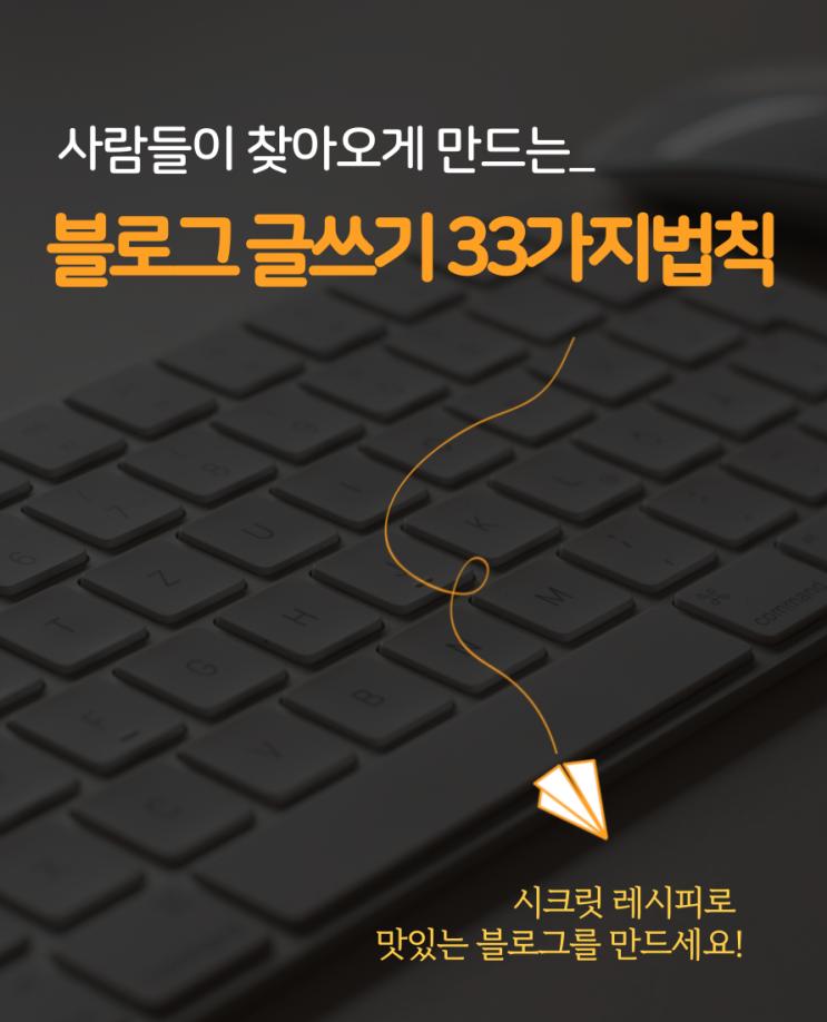소책자ㅣ사람들이 찾아오게 만드는 블로그 글쓰기 33가지 법칙