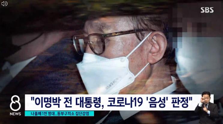 이명박 전 대통령 수감된 서울동부구치소 집단감염