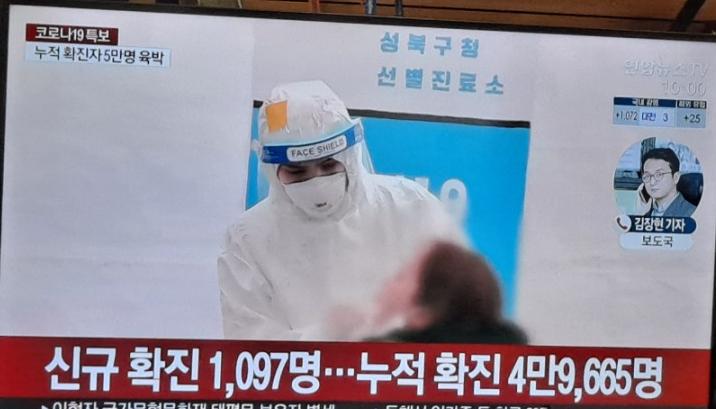 코로나 신규확진 1097명 서울동부구치소185명 추가확진(이명박대통령수감소)