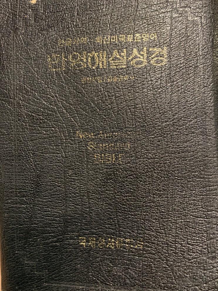 [성경읽기][빛과진리교회] 하이라이트(Highlight) 미가서 1-3장