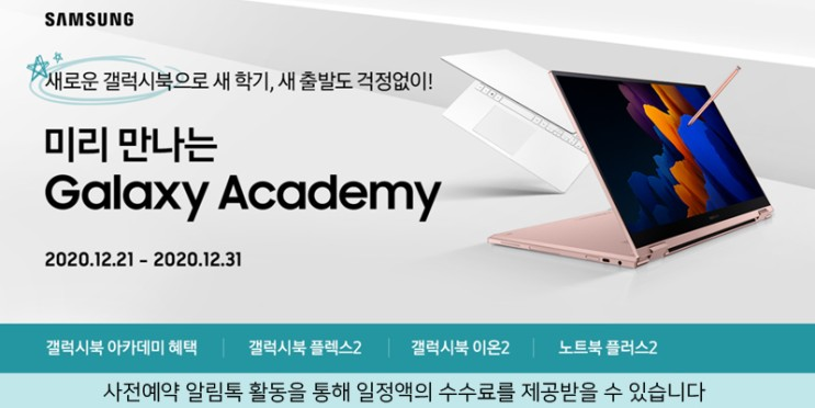 쿠팡 갤럭시북 플렉스2 이온2 노트북 플러스2 사전예약 소식